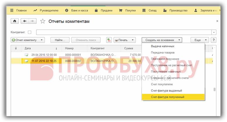Регистрация перевыставленного счета-фактуры от комитента