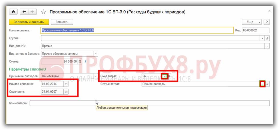 ввод параметров списания РБП в 1С