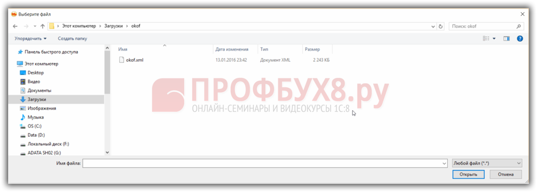 загрузка файла okof.xml