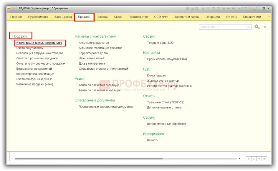 Реализация (акты, накладные) в интерфейсе 1С