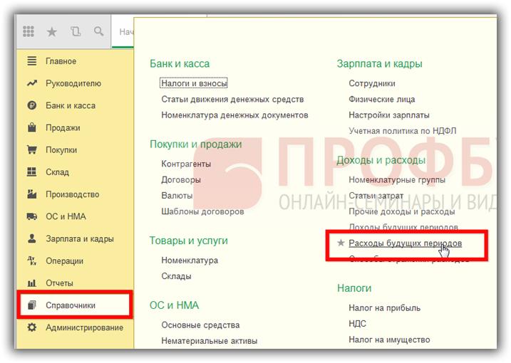 справочник Расходы будущих периодов в интерфейсе 1С