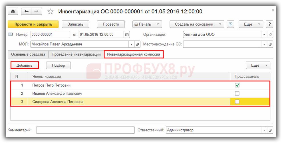 Заполнение таблицы документа Инвентаризация ОС