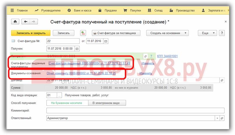 заполнение документа Счет-фактура полученный на поступление