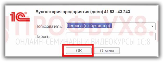 запуск базы 1С без ввода пароля
