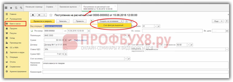 формирование Счета-фактуры на аванс в 1С 8.3