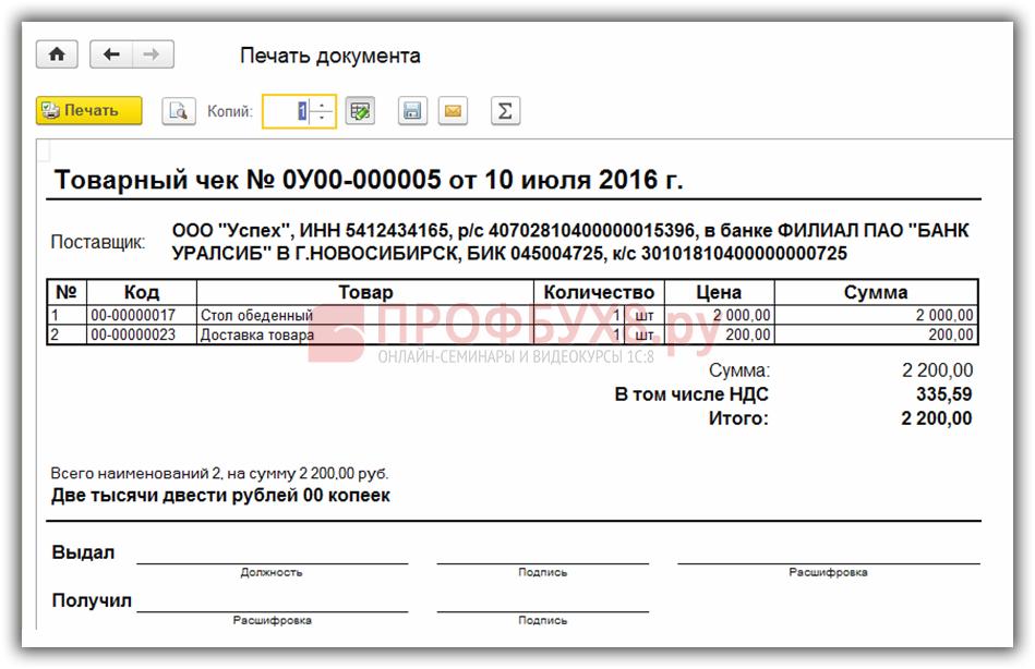 печатная форма товарного чека
