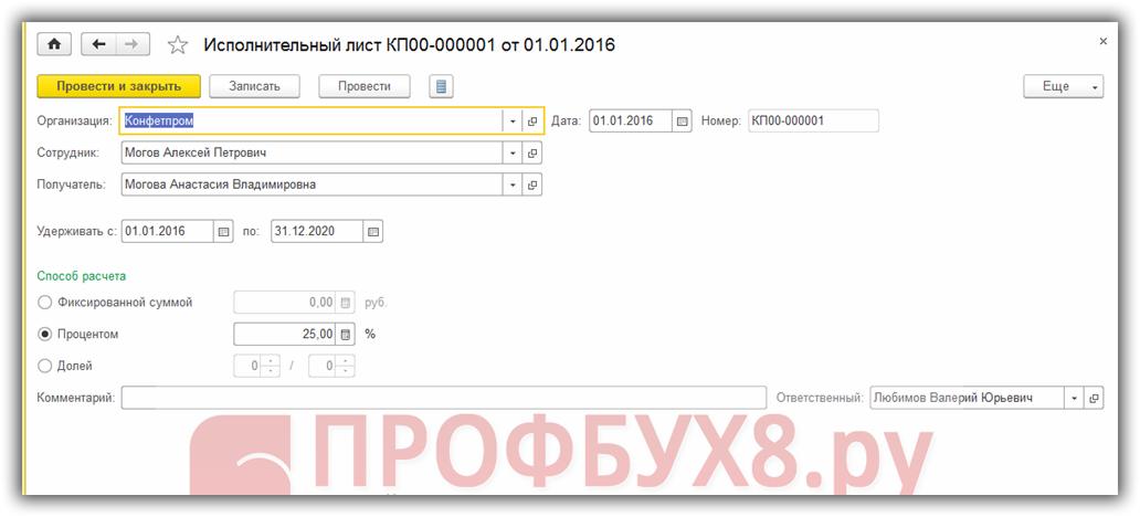 заполнение документа Исполнительный лист в 1С БП