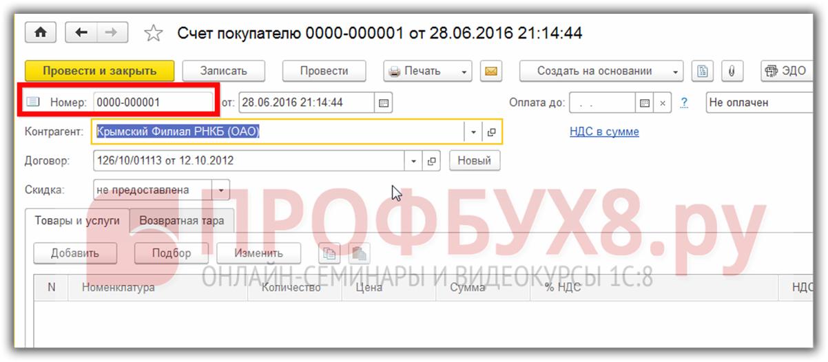 автоматическая нумерация исходящих документов в 1С