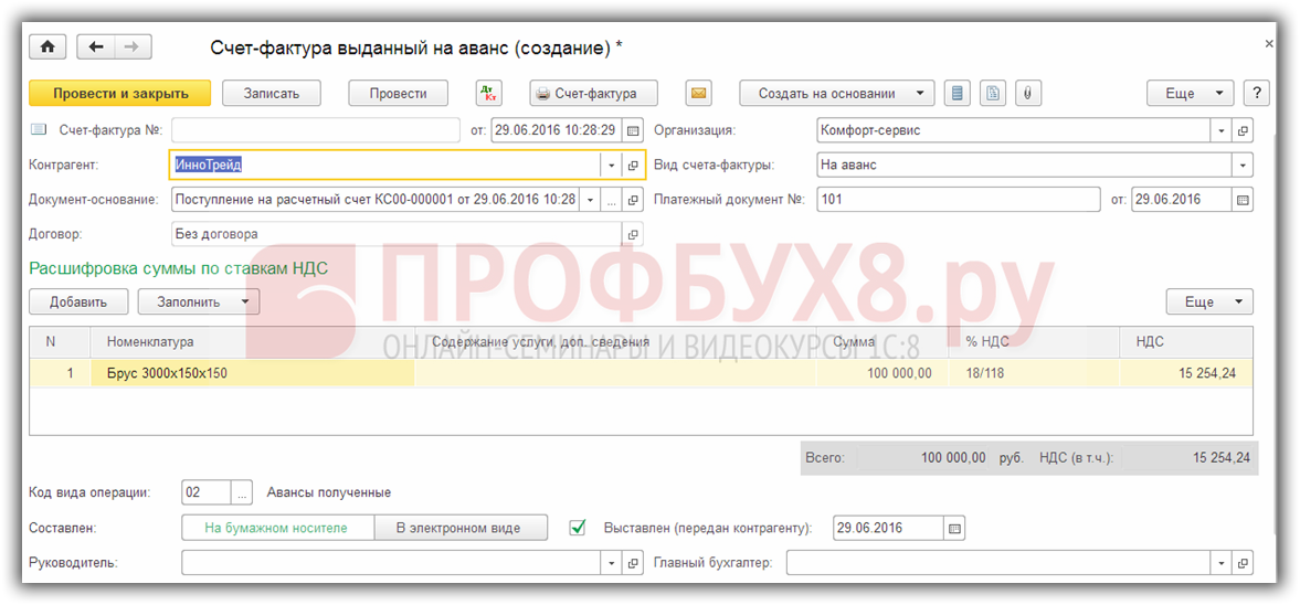 заполнение документа Счет-фактура выданный в 1С