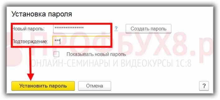 установка пароля 1С