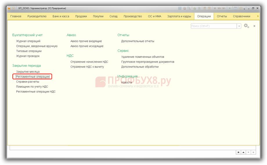 Регламентные операции в интерфейсе 1С