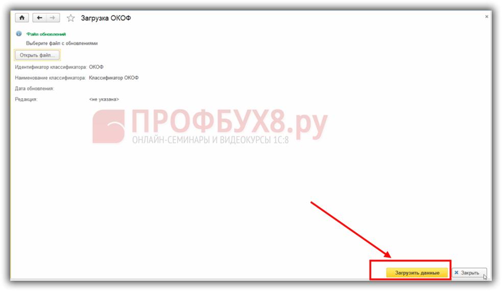 загрузка файла okof.xml в 1С
