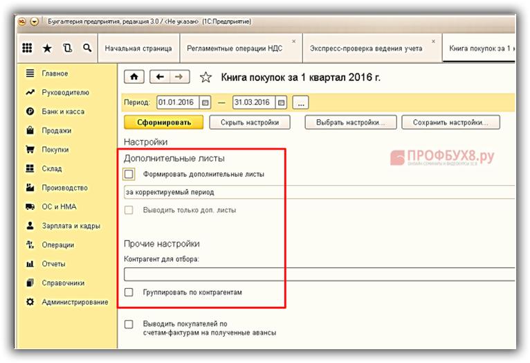 Как сделать доп лист к книге продаж в 1с 83 - Dorel.ru