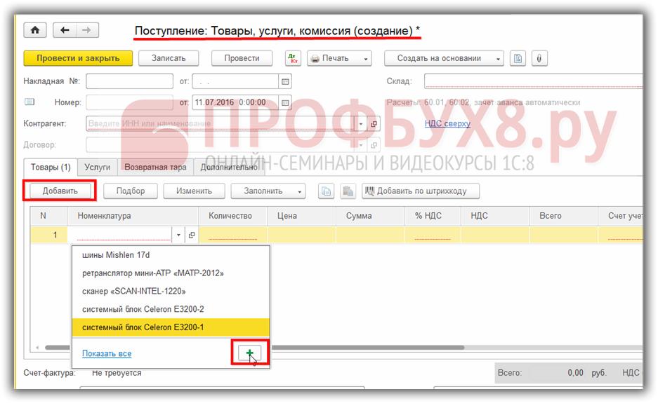 заполнение карточки номенклатуры из приходного/расходного документа