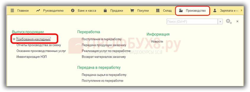 Требования — накладные в интерфейсе 1С