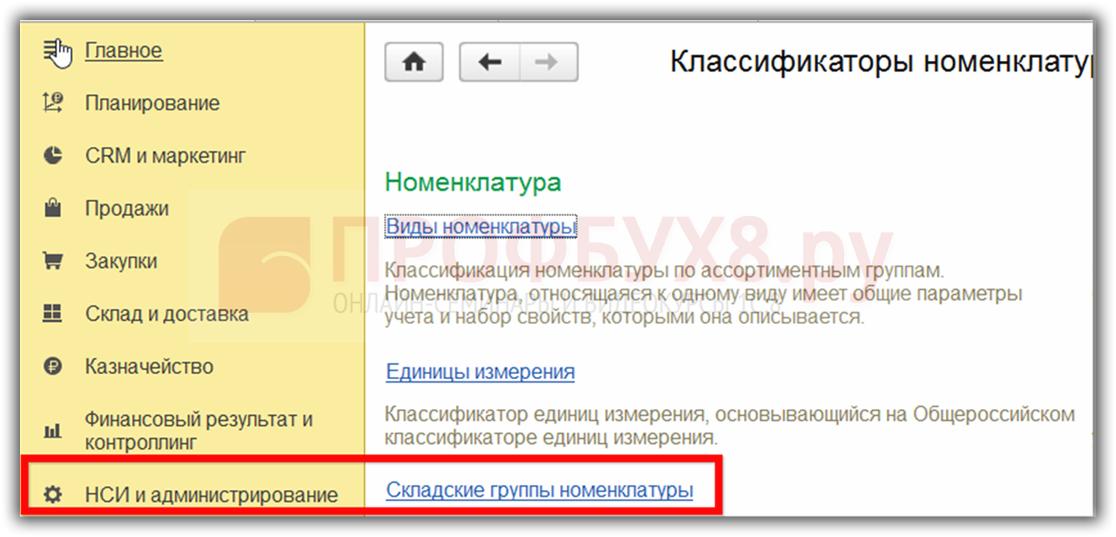 справочник Складские группы номенклатуры в интерфейсе 1С