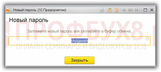 создан новый пароль программой 1С