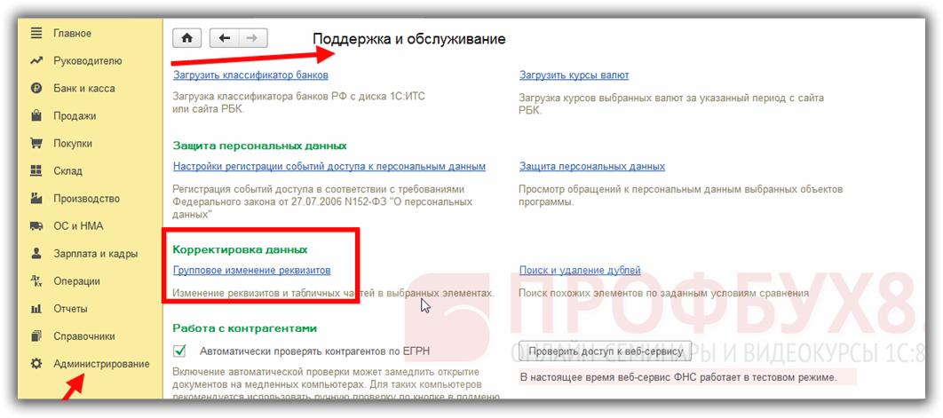 Групповое изменение реквизитов в интерфейсе 1С 8.3