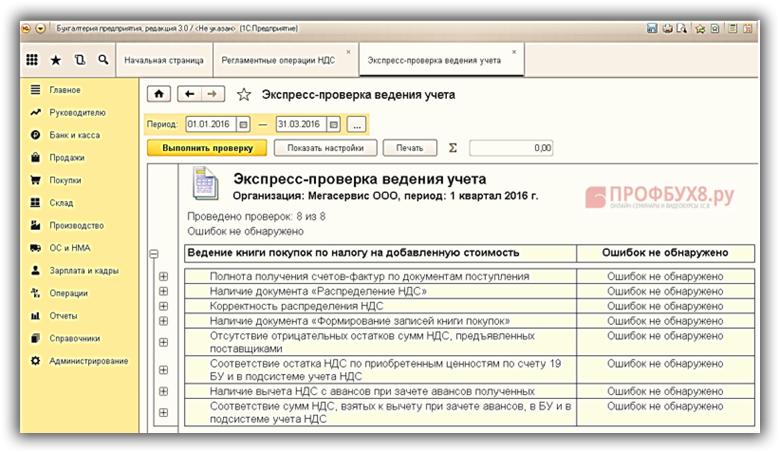 Экспресс-проверка книги покупок в 1С 8.3