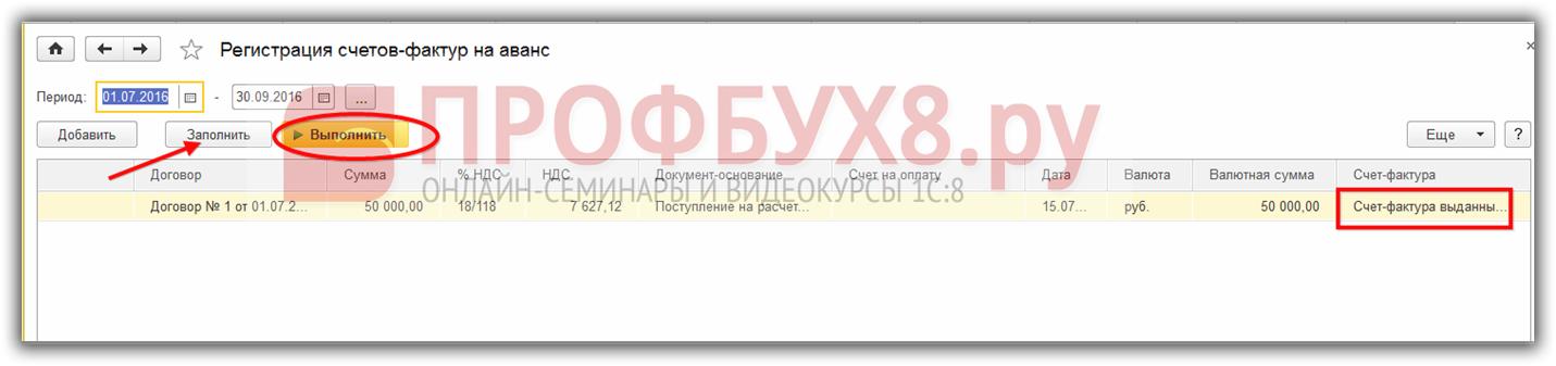 проверка регистрации счетов-фактур на аванс в 1С