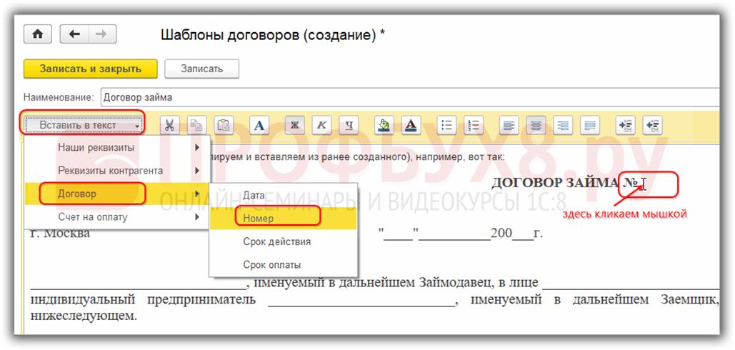 подстановка реквизитов в текст шаблона договора