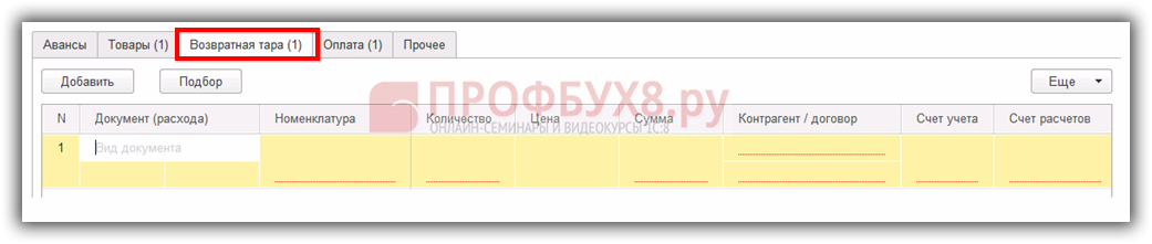 Авансовый отчет в 1с 8.3 образец заполнения услуги