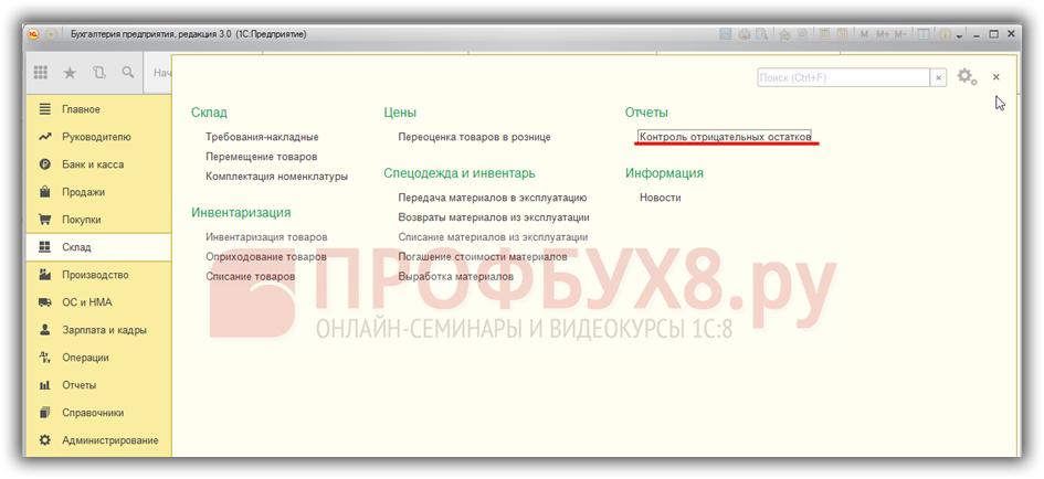 Контроль отрицательных остатков в интерфейсе 1С 8.3