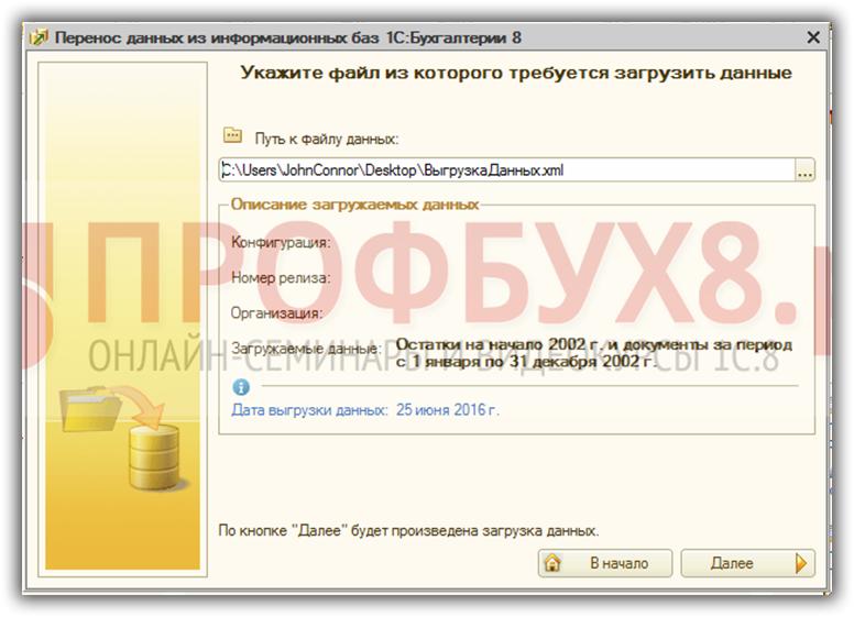 Загрузка в 1С 8.2 Бухгалтерия 2.0 из 1С 7.7