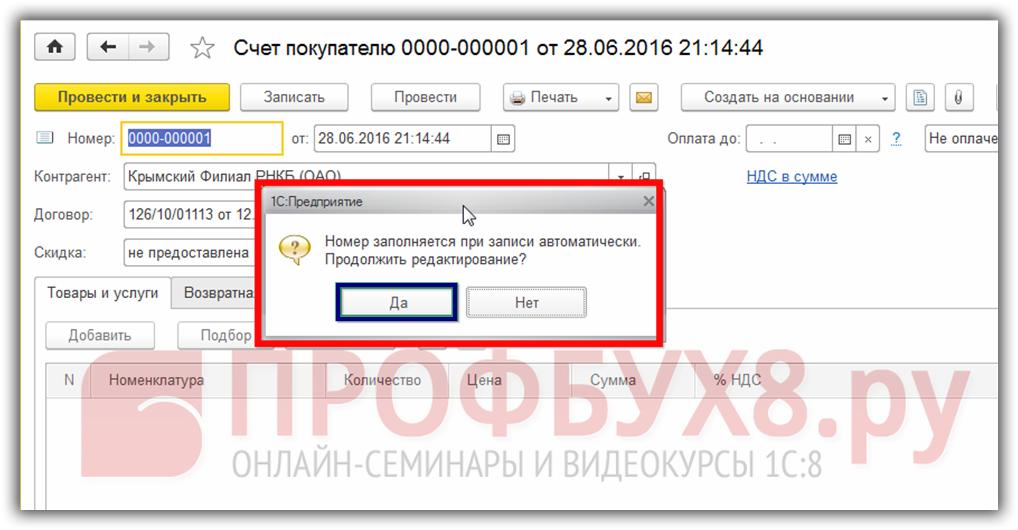 информационное предупреждение при попытке исправления номера документа