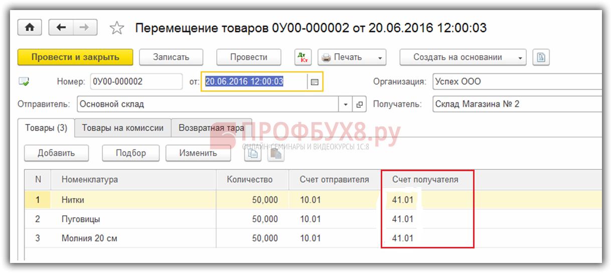 заполнение документа Перемещения товаров в 1С 8.3