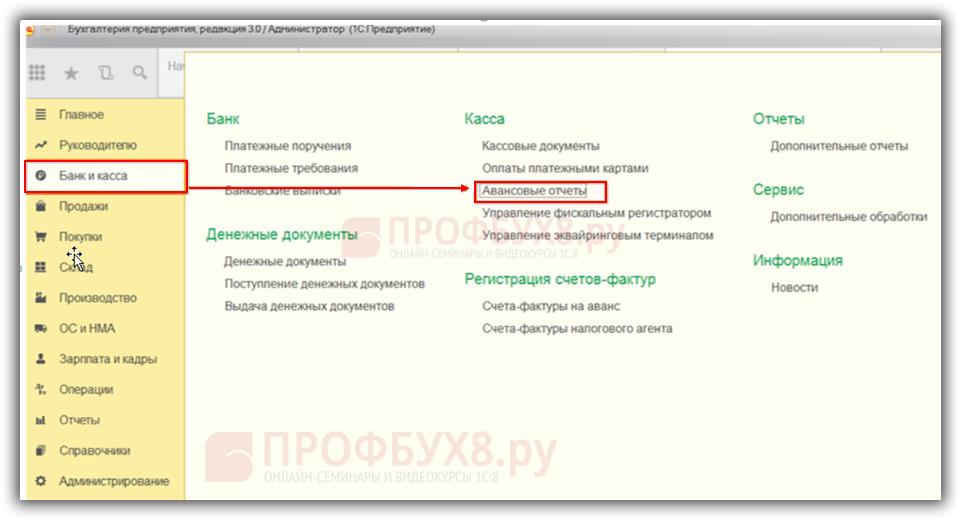 Авансовые отчеты в интерфейсе 1С