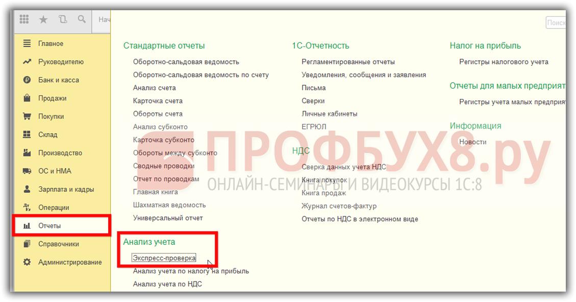 Экспресс-проверка в интерфейсе 1С