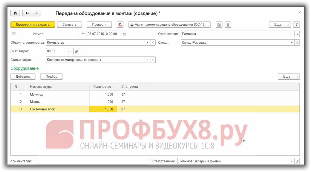 Передача оборудования в монтаж проводки в 1с 8.2
