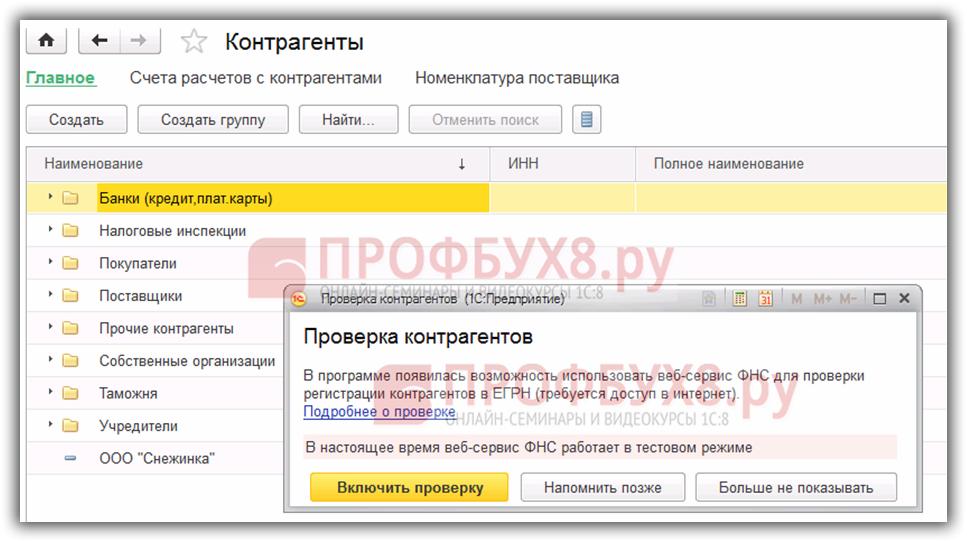 проверка контрагентов с помощью веб-сервиса ФНС