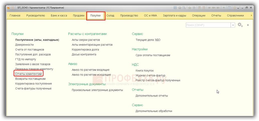 Отчеты комитентам в интерфейсе 1С