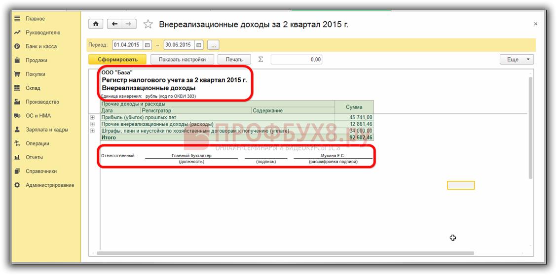 регистр налогового учета в 1С