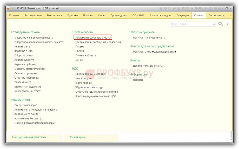 Регламентированные отчеты в интерфейсе 1С