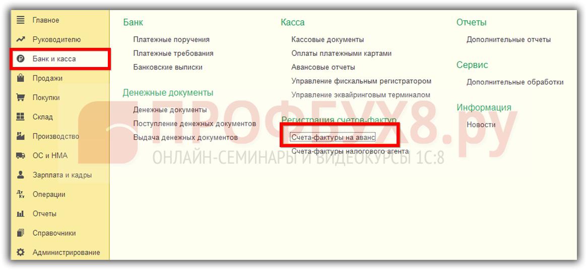Счета-фактуры на аванс в интерфейсе 1С