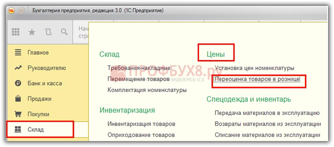 Переоценка товаров в рознице в интерфейсе 1С