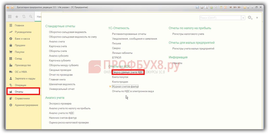 Сверка данных учета НДС в интерфейсе 1С