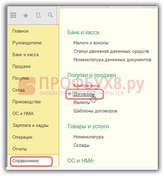 справочник Договоры в интерфейсе 1С