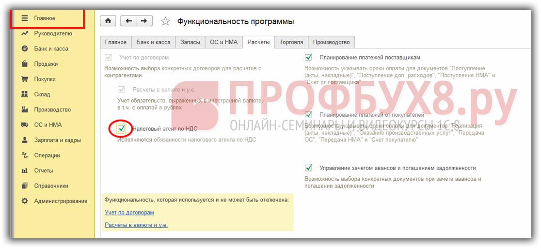 настройка для регистрации счетов-фактур налогового агента по НДС в 1С