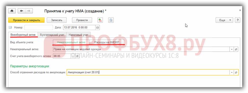 Заполнение документа Принятие к учёту НМА