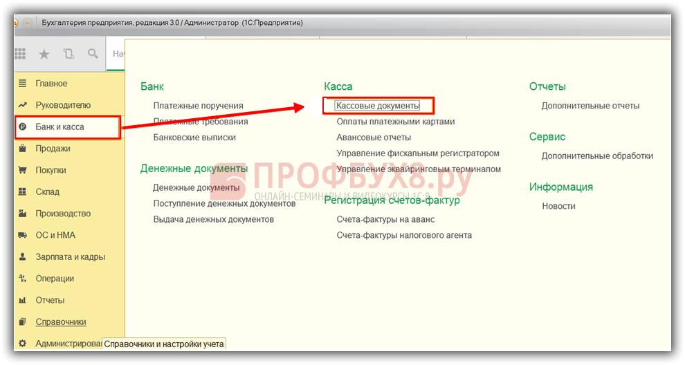 Кассовые документы в  интерфейсе 1С