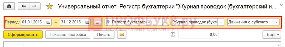 настройка универсального отчета по регистру бухгалтерии