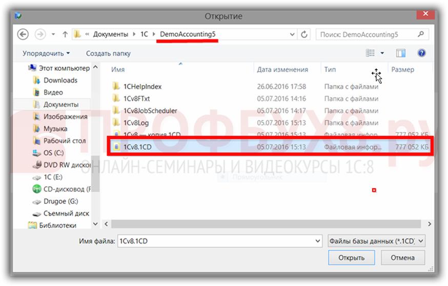 путь к файлу рабочей базы