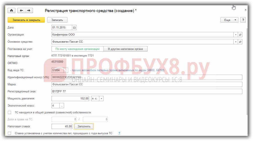 регистрация транспортного средства в 1С 8.3