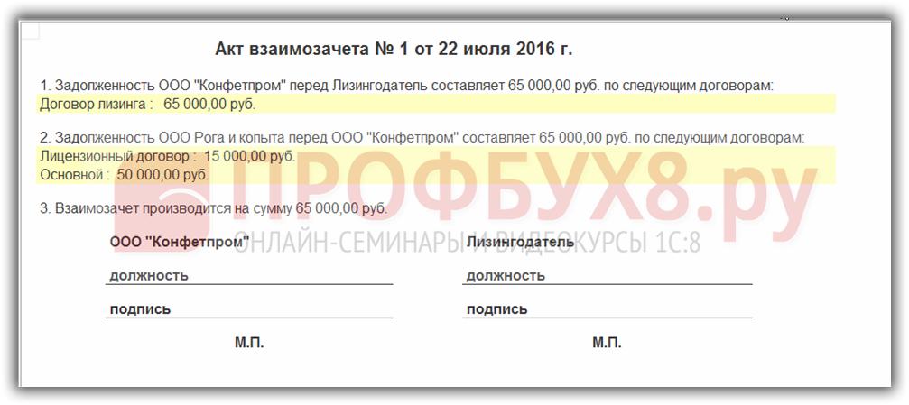Акта взаимозачёта по договору лизинга в 1С 8.3