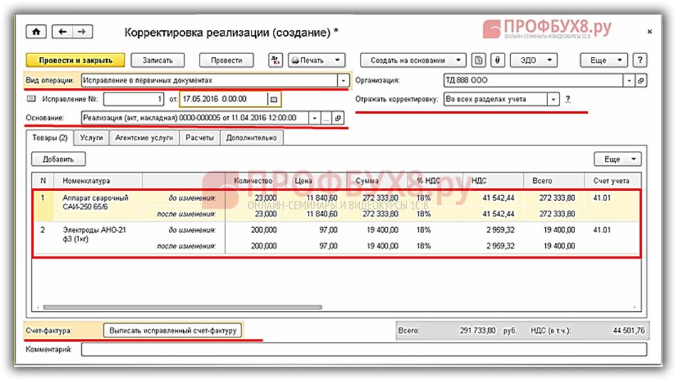Как сделать корректирующую счет-фактуру в 1с 8.2