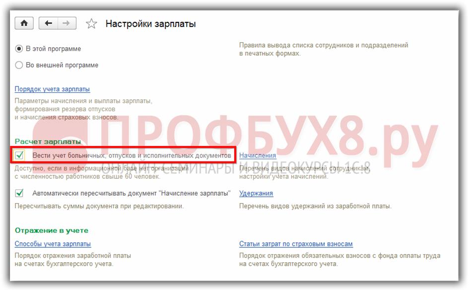 Настройка для автоматического учёта исполнительных листов в 1С 8.3 Бухгалтерия